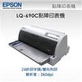 【百墨客】二年保 延保卡 EPSON 愛普生 LQ-690C/LQ690/LQ690C/LQ 690C 點陣式印表機