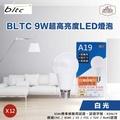麗元BLTC 9W高效率超節能LED燈泡 (白光)  超值12入組