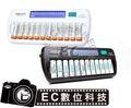 【EC數位】RW-BC12 液晶顯示 3號 4號 充電電池充電器 12道 12槽 AA AAA 可獨立迴路 快速 充電器