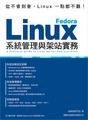 Fedora Linux 系統管理與架站實務