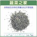 【蔬菜之家001-A178】珍珠岩石(珍珠石原礦)20公斤原包裝