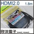 ※ 欣洋電子 ※ HDMI2.0 影音傳輸線 (CVW-HDMI2018) 公對公1.8米