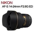 NIKON AF-S 14-24mm F2.8G ED(平行輸入)