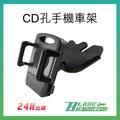 現貨供應 CD孔手機架 螺鎖式 非墊片款 汽車CD孔手機架 車用手機架 固定架 手機導航架 可360度旋轉【刀鋒】