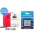 三洋 旗艦型LCD極速充/放電器 SYNC-LS01+Panasonic eneloop 充2100次 4號AAA低自放電充電電池