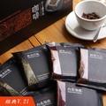 【湛盧咖啡】行家首選系列 經典V21 濾掛式咖啡包(13.5gX30包)