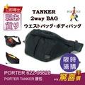 日本 PORTER TANKER 腰包 622-06628【現貨】