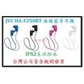 咪咪3C 開發票台灣公司貨 JVC HA-F250BT HAF250BT 無線藍芽耳機 250BT SBH70比較