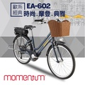 GIANT EA602 歐系經典電動車