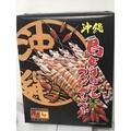 日本沖繩 明蝦餅 辣味蝦餅 蝦片 仙貝  海老  沖繩蝦 明蝦  龍蝦餅