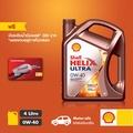 [ฟรี บัตรเติมน้ำมัน 300.-] SHELL น้ำมันเครื่องสังเคราะห์ Helix Ultra เบนซิน 0W-40 (4 ลิตร)