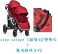 【銀框】Baby Jogger City Select 前後雙人座位+專用前手扶*2【紫貝殼】