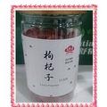 莊松榮 有機枸杞 120g(現貨)(200元)