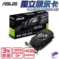 ASUS 華碩 PH-GTX1050TI-4G 顯示卡 GeForce GT 1050 Ti 繪圖核心