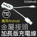 ToGetheR+【YUSBAFMIB-CU】Micro usb金屬接頭加長版充電線-1.5M(適用Android)