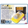 =海神坊=XL-2088 訊力通 語音提示 充電器 手機電池 萬能充電器 USB充電 插座充電 快速2.5小時