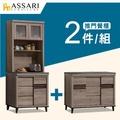 ASSARI-古橡木2.7尺推門餐櫃二件組(全組+4尺下座)