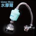 Water More水摩爾 日本亞硫酸鈣銀除氯過濾器+360度三段增壓水花轉換器(1組贈銅牙轉接頭+餘氯測試液)