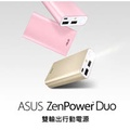 ASUS ZenPower Duo行動電源
