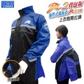 天德牌 R2 背包版 藍色 R2改版款R5側開款 二件式雨衣 側邊加寬版 雨衣 雨褲 鞋套 可拆隱藏鞋套