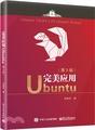 完美應用Ubuntu(第三版)(簡體書)