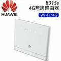 HUAWEI 華為 B315s-607 4G WiFi 無線寬頻 行動網路分享器 (不含天線)