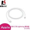 ★滿3,000元贈10%點數★原廠公司貨USB-C 對 Lightning 連接線 (1 公尺)