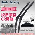 CS車材- 本田 HONDA Odyssey (2016/06月後)專用軟骨雨刷28+14吋賣場