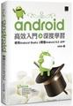 Android高效入門.深度學習:使用Android Studio 2開發Android 6.0 APP