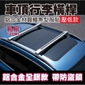 【和泉】Livina X-Trail 鋁合金車頂橫桿 鱷魚壓低款 超強承重 兩色可選 預定