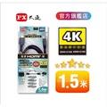 【PX大通官方】HDMI線 1.5米 4K 1.4版 認證 1080P 電視 XBOX 數位機上盒 HDMI-1.5MM