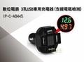 【尋寶趣】數位電表 3孔USB車用充電器(支援電瓶檢測) 共4.8A 車充 點菸器 點煙器 點菸器 IP-C-AB445