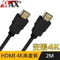 【MAX+】HDMI to HDMI 4K超高畫質影音傳輸線(2M)