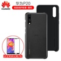 Huawei P20 Pro Origional Product Phone Case Silicone Cover All Edges Included Shatter-resistant Fashion Men And Women P20 Soft Cover
