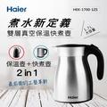【Haier海爾】1.7L保溫不鏽鋼快煮壺 HEK-1700-1ZS 不鏽鋼色