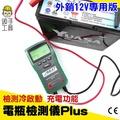 MET-BA+ 電瓶檢測大師電瓶檢測 汽車蓄電池電瓶檢測儀 電瓶電量檢測汽車電壓內阻