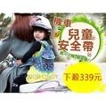 【CINDY善良】兒童 機車 後座 安全帶 防水 安全座椅 機車用品 騎行安全帶 防護安全帶 乘坐輔助帶 加寬 加厚