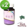 御松田-螺旋藻(600錠/瓶)-2瓶