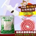 鹽漬羊腸衣自制灌台灣香腸脆皮腸兒童德國早餐腸風乾腸台烤腸