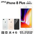 Apple iPhone8 PLUS 256GB 5.5吋 攜碼亞太4G上網月租方案 手機優惠