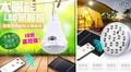 LED遙控太陽能燈/露營燈