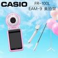 【贈TESCOM整髮器】CASIO FR100L FR-100L 自拍神器(公司貨)送原廠皮套