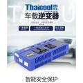 車上專用變壓器12V轉110V/24V轉220V直流電轉換交流電(逆變器)