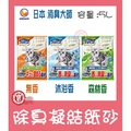 寵樂‧‧‧‧日本 新包裝嬌聯 unicharm 消臭大師 消臭紙砂5L-3種味道 貓砂 紙砂