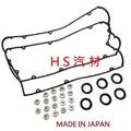 HS汽材 三菱 GALANT 2.0 2.5 1998~2003年 日本件 汽門蓋墊片總成 搖臂蓋墊片 含火星塞油封