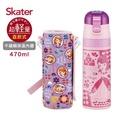 【麗兒采家】Skater 不鏽鋼直飲保溫水壺 470ml 蘇菲亞(附水壺袋)