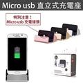 ASUS Micro USB DOCK 充電座 可立式 ZenFone5 ZE551ML ZE500KL ZE550KL ZE601KL Zenfone6 A601CG ZC451CG