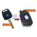 新潮小舖~現貨 三菱折疊鑰匙 Global Lancer改裝鑰匙 摺疊鑰匙 改裝Zinger/Savrin/Virage