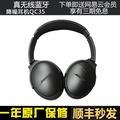 BOSE QUIETCOMFORT35 II two generation wireless Bluetooth headset ear noise QC35