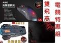 [富廉網] 電競組合 A90 光微動極速鼠-未激活+B318八機械光軸鍵盤 再送市價450的血魔戰甲滑鼠墊